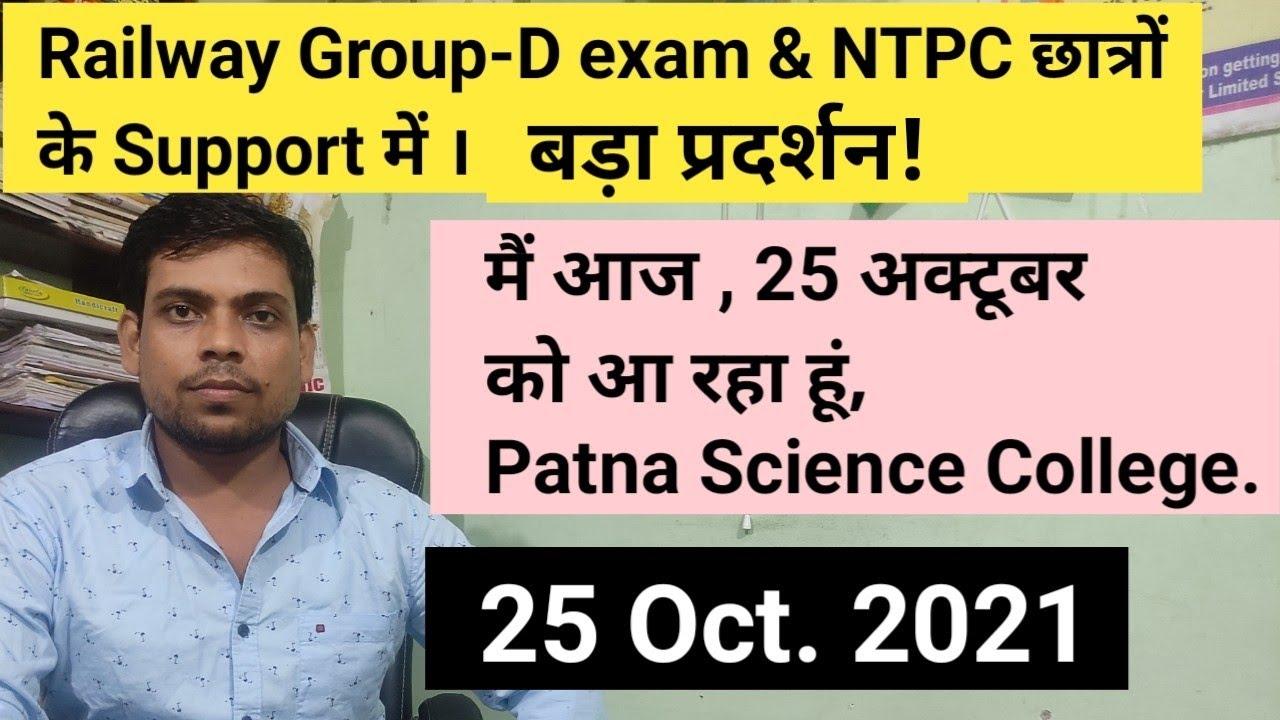 Download RRC Group-D exam & NTPC छात्रों  के Support में । मैं आज , 25 अक्टूबर  को आ रहा हूं,  Patna College.