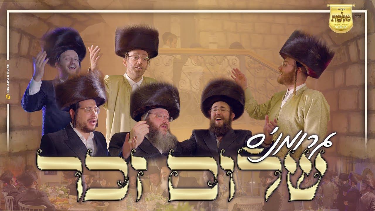 שלום זכר - עקיבא גרומן, מקהלת מלכות, מאיר אדלר, אהר'לע סאמט, מענדי ווייס, דוידוביץ | Malchus Choir