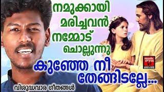 കുഞ്ഞേ നീ തേങ്ങിടല്ലേ # Christian Devotional Songs Malayalam 2018 # Vishudhavara Geethangal