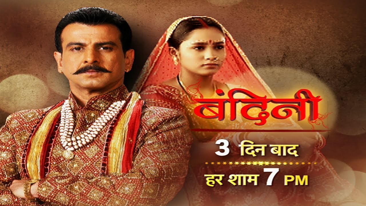 Bandini    New Tv Show Promo    Starting From 29th December Everyday @7pm  only on #dangal TV