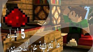 5 اشياء ما تعرفهة عن الردستون Minecraft 0.14.1