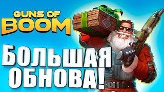 БОЛЬШОЕ ОБНОВЛЕНИЕ! - НОВЫЙ ГОД В Guns Of Boom