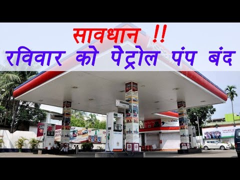 Petrol Pumps to close on Sundays from 10 may |वनइंडिया हिन्दी