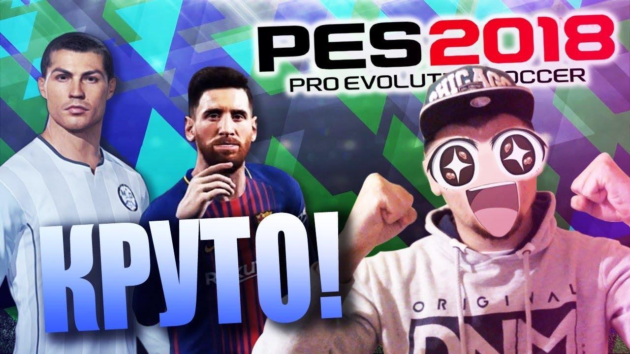 PES 18 КРУЧЕ FIFA 18!!!