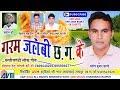 संतोष खांडे-Cg Song-Garam Jalebi C.G. Ke-Santosh Khande-New Chhattisgarhi Geet HD Video 2018-