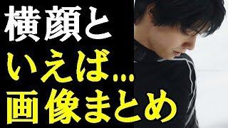【羽生結弦】羽生結弦の「横顔」といえば。画像まとめ!「羽生の横顔って綺麗だよな~~って思ったけど正面も綺麗だわ360度綺麗だわ」#yuzuruhanyu 羽生結弦 検索動画 8