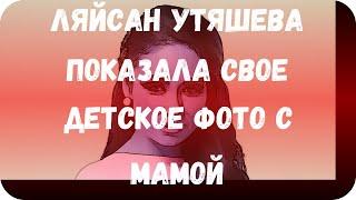 Ляйсан Утяшева показала свое детское фото с мамой
