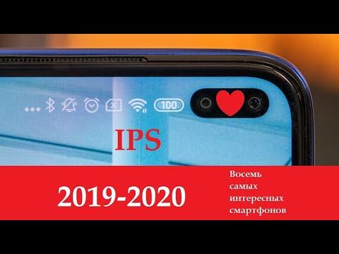 Лучшие смартфоны с IPS дисплеем 2019-2020 год