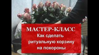 Мастер-класс от Venok-na-zakaz.ru (Как сделать ритуальную корзину на похороны из 100 роз)