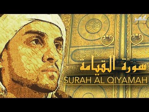 Surah Al-Qiyamah - Tarteel سورة القيامة  - عمر هشام العربي -  ترتيل