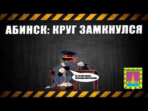 Абинск: Круг замкнулся (NEW!!!)