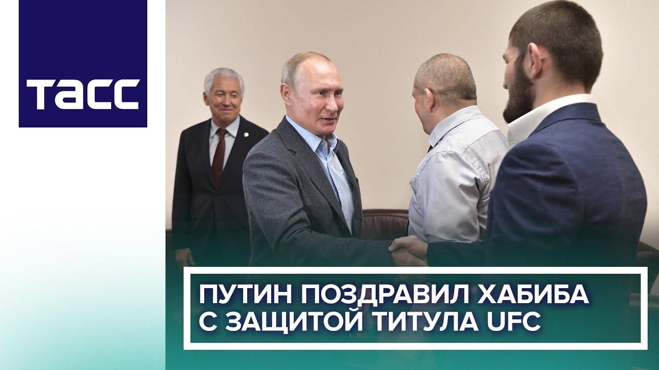 Путин поздравил Хабиба с защитой титула UFC