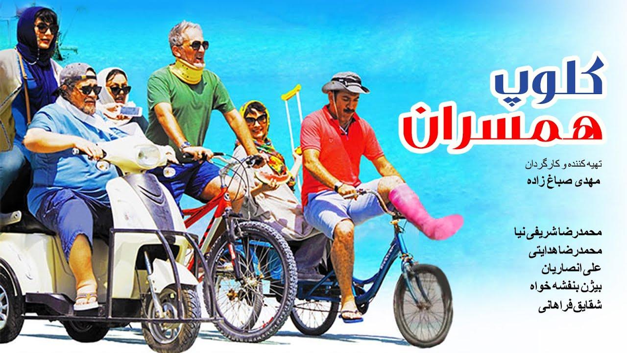 فیلم کمدی  کلوپ همسران | فیلم جدید ایرانی ۲۰۲۰