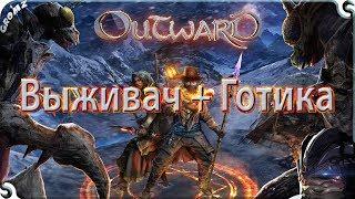 Outward  прохождение+кооп  Выживач+Готика #1