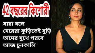 Divya Dutta || দিব্য দত্তা 42 বছরের কিশোরী [ Bollywood Spacial ]