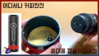 신박한 텀블러 휴대용 커피머신: 산정상에서 에스프레소 …