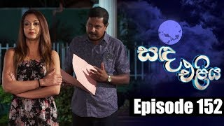 Sanda Eliya - සඳ එළිය Episode 152 | 19 - 10 - 2018 | Siyatha TV Thumbnail