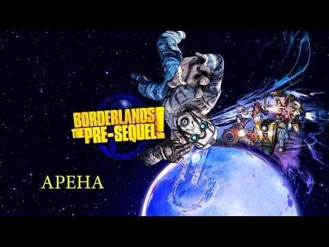 Borderlands: The Pre-Sequel - Арена  