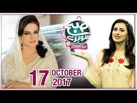 Subah Saverey Samaa Kay Saath - SAMAA TV - Madiha Naqvi - 17 Oct 2017