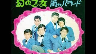 ザ・スウィング・ウエストThe Swing West/雨のバラードAme No Ballad  (1968年)