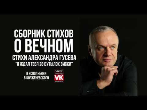 "Стихи о любви. ""Я ждал тебя 28 бутылок виски"" Александра Гусева, в исполнении Виктора Корженевского"