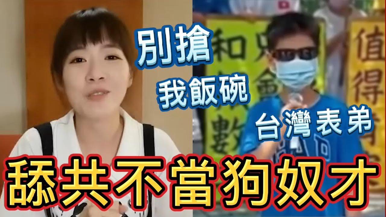我是中國人不當狗奴才,打臉舔共台灣表弟!搶台灣表妹大外宣工作,支持中共統一台灣?