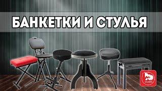 Обзор банкеток для пианино, стульев для гитаристов и барабанщиков