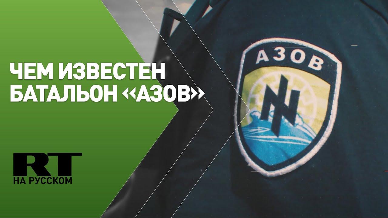 Неонацизм, грабежи и нарушение прав человека: послужной список батальона «Азов»