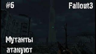 Fallout 3 Прохождение На Русском #6 — МУТАНТЫ АТАКУЮТ