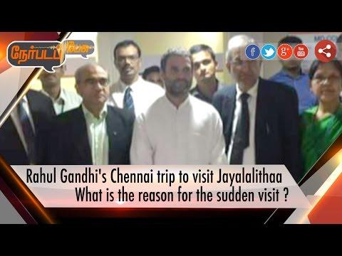 Nerpada Pesu: Rahul Gandhi's Chennai trip to visit Jayalalithaa (07/10/16)