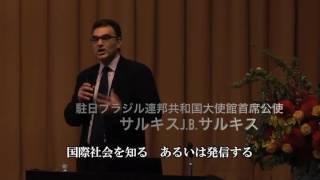 「オリンピック・パラリンピックと人権・東京都シンポジウム」ダイジェスト