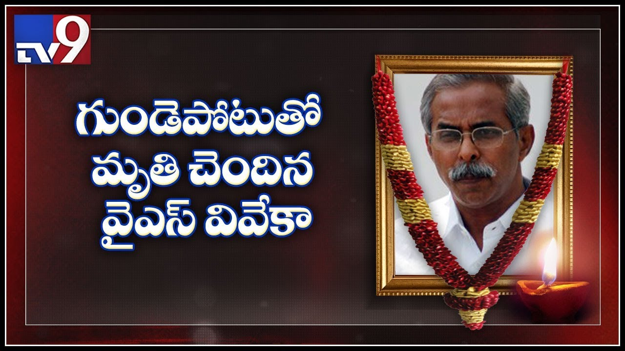 YS Vivekananda Reddy Picture: YS Vivekananda Reddy Dies Of Heart Attack