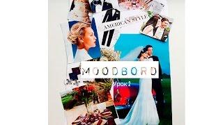 Что такое свадебный мудборд. Урок 2.