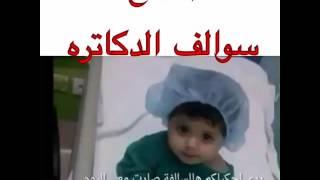 ولد سوري صغير يشتكي من الدكتور الي عطاه ابره مع مكان عيب 😂