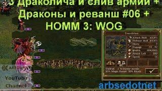 3 Драколича и слив армии + Драконы и реванш #06 + HOMM 3: WOG