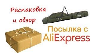 ALiExpress М'який чохол для 2-х вудлищ Розпакування та огляд