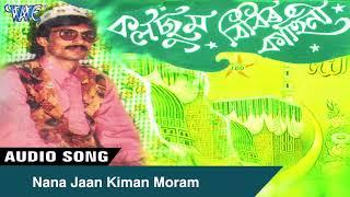Video Nana Jaan Kiman Moram - Kalsum Bibir Kahini || Zikir - Jaari Geet || Islamic Assamese Song download MP3, 3GP, MP4, WEBM, AVI, FLV Juni 2018