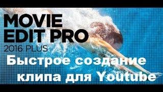 Видеоурок. Как быстро смонтировать клип в MAGIX Movie Edit Pro 2016 Plus