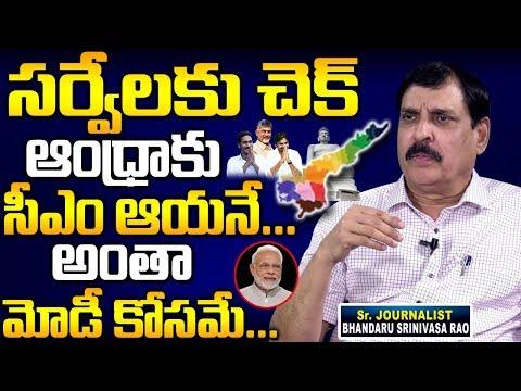 ఆంధ్రాకి కాబోయే సీఎం ఆయనే || Sr Journalist Bhandaru Srinivasa Rao on Ap Exit Polls 2019 | Ap Next Cm