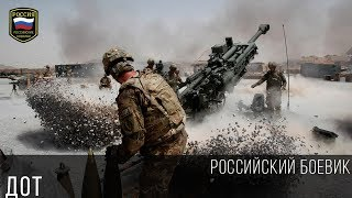 ВОЕННЫЙ БОЕВИК 2017 - ДОТ / Русские Фильмы про войну 2017