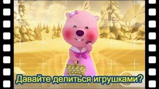 Давайте делиться игрушками? | мини-фильм #48 Купидон Пороро | дети анимация | Пороро