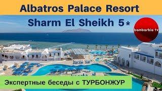 Albatros Palace Resort Sharm El Sheikh 5* (ЕГИПЕТ) - обзор отеля | Экспертные беседы с ТУРБОНЖУР