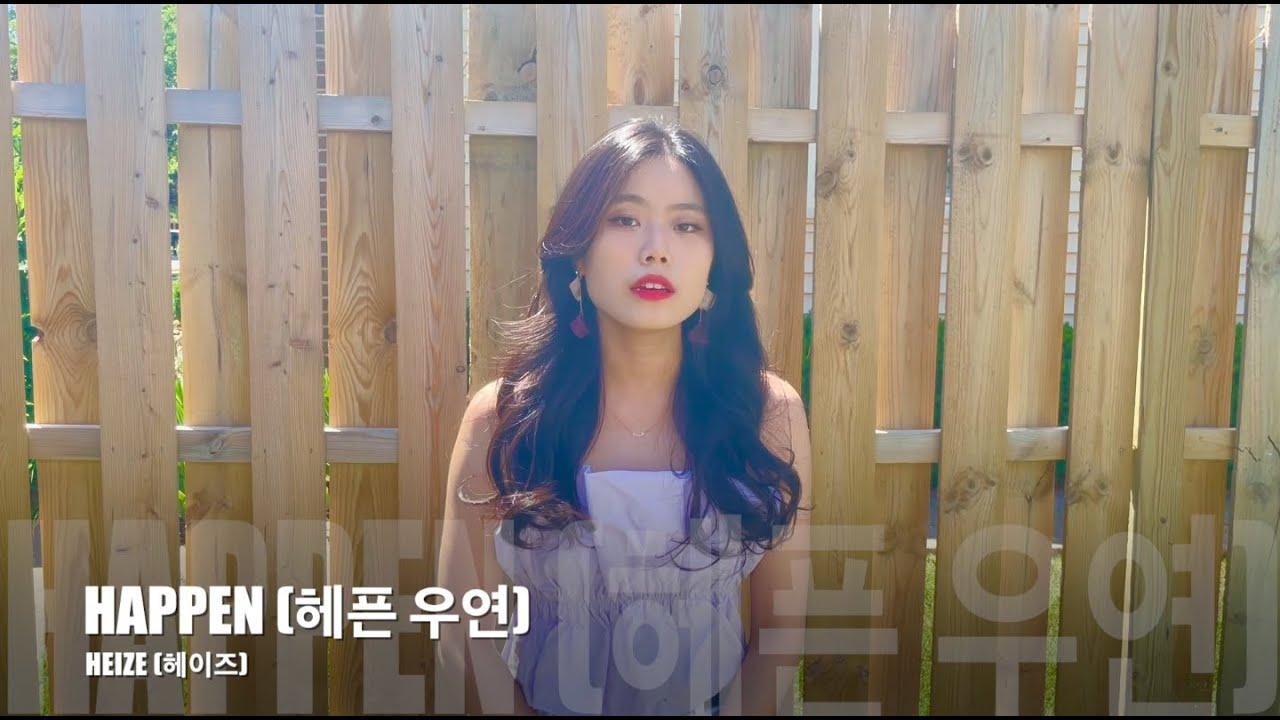 Heize (헤이즈) - HAPPEN '헤픈 우연' Cover