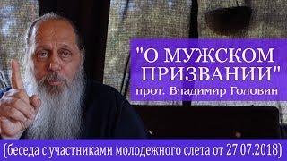 "Прот. Владимир Головин. ""О мужском призвании"" (27.07.2018)"