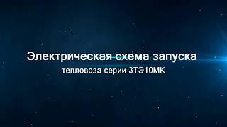 Скачать Электрическая схема запуска 3ТЭ10МК