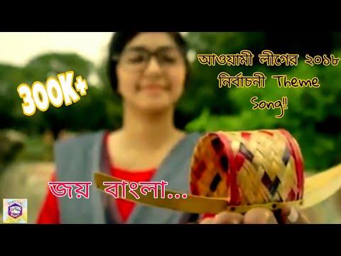 Nouka Song   Joy Bangla Jitbe Abar Nouka   Awami League 2018 Election Theme Song