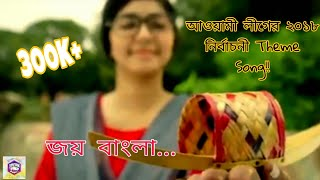 Nouka Song | Joy Bangla Jitbe Abar Nouka | Awami League 2018 Election Theme Song