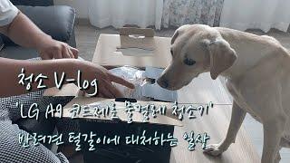 [청소 V-log] LG A9 코드제로 물걸레 청소기 …