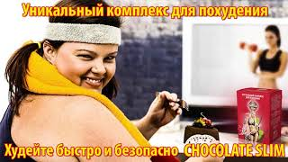 Как похудеть за месяц Рецепты для похудения. Chocolate Slim