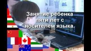 Обучения детей английскому языку - занятия с носителем